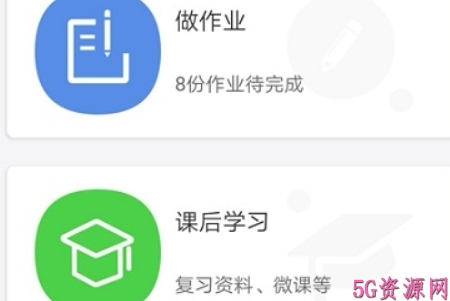 c30学生智能作业app