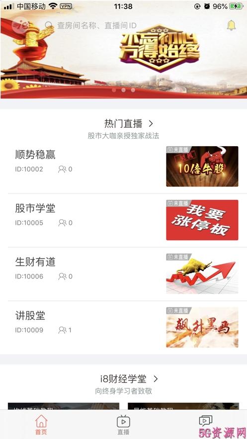 i8财经直播平台安卓版