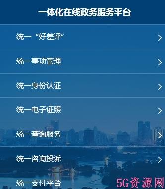 江苏政务服务中心手机版