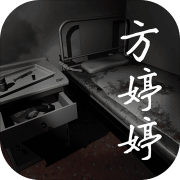 孙美琪疑案之方婷婷最新版v1.0.1