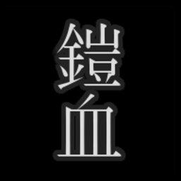 铠人偶与血之圣杯游戏汉化版v1.0