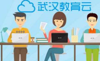 武汉教育app