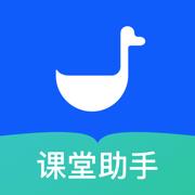 小鹅通课堂助手最新版v1.1.5