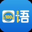 口语100学生版下载v5.1.0