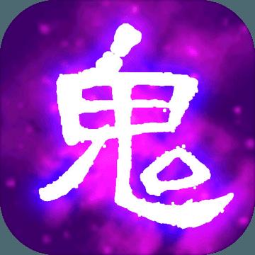 百鬼夜行记游戏内购版v1.1.0