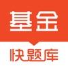 基金从业资格快题库专业版v4.4.3