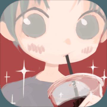 恋恋奶茶小铺安卓测试版v1.0.0