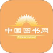 中国图书网app手机版v3.4.10