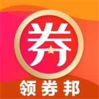 领券邦省钱购物返利商城appv1.8