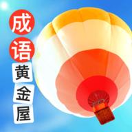 成�Z�S金屋app�t包版【附邀��a】v