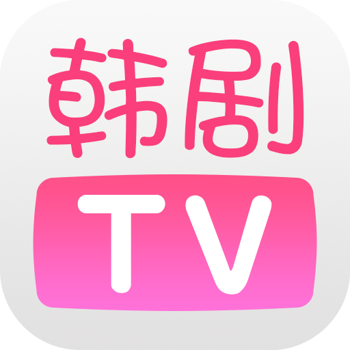 新版韩剧tvv5.3