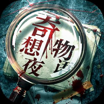 奇想夜物语解密游戏v1.3.6