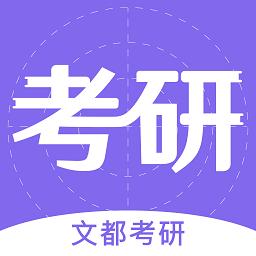 文都考研辅导班手机appv1.4.4