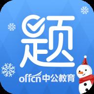 中公题库官方版v4.8.2