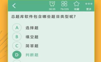 在线题库练习app
