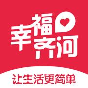 幸福齐河最新版v4.0.0