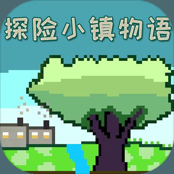 探险小镇物语内测版v1.0