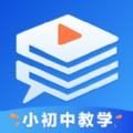 全国中小学精品课程手机appv1.0