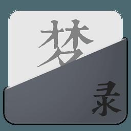 梦录梦境解读appv1.0