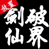 剑破仙界无限金币版本v2.0.147