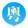 手机版粤省事v2.4.59918 免费版