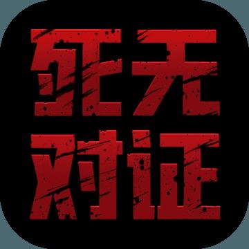 死无对证手游中文版v1.0.4