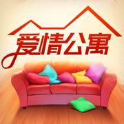 爱情公寓家装版手游官方v2.3.0 安卓版