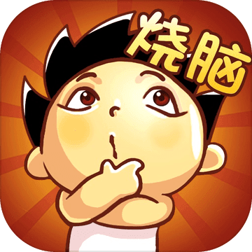 神脑洞游戏手机版v1.7.1