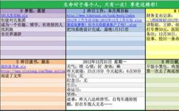 工作日记软件