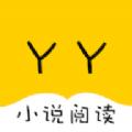 激情yy小说阅读软件v1.0