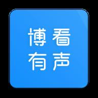 博看有声在线听书appv1.0
