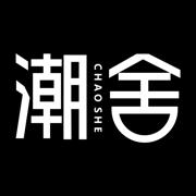 潮舍潮流商城软件v1.0