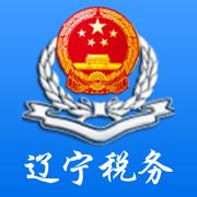 辽宁省电子税务局手机app下载v6.3.