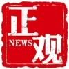 郑州正观新闻appv1.0.0