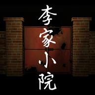 李家小院游�蚓�索全解�i版本v1.0.0