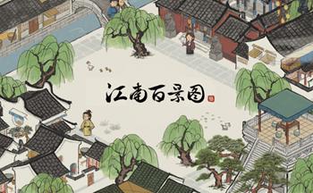 类似江南百景图的游戏