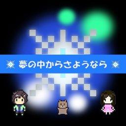 来自梦中的道别游戏中文版v1.0