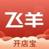 飞羊开店宝管理端v3.1.9