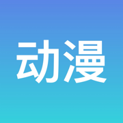 三木动漫二次元漫画软件v1.0
