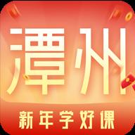 潭州�n堂app最新下�dv6.6.5