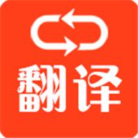 多语种翻译软件手机版v1.0.7