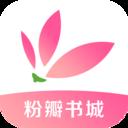 粉瓣书城小说阅读appv2.0.8