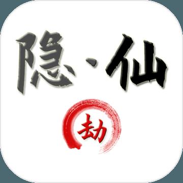 安卓隐仙劫正式版v1.0