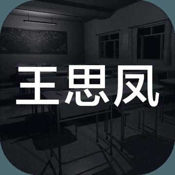 孙美琪疑案之王思凤游戏v1.0.3