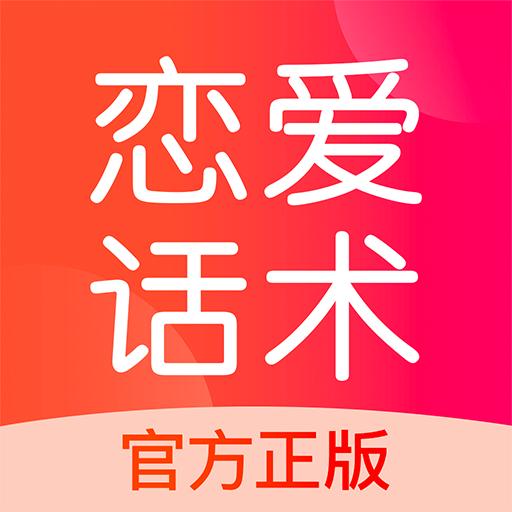 夺心话术app破解版v1.5