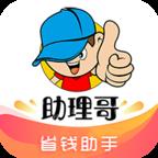 助理哥省钱优惠appv2.1