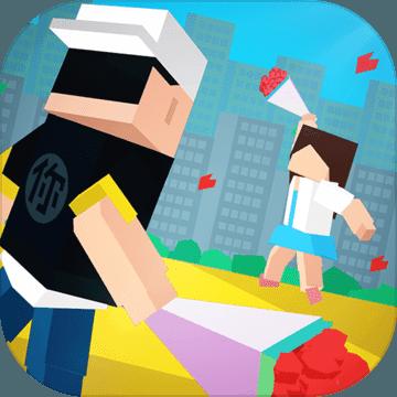 爱情助跑器破解关卡版本v1.0