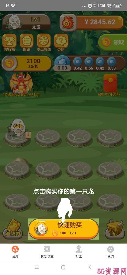 恐龙世界游戏官方版