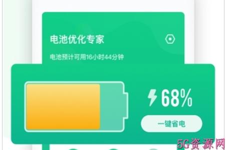 电池优化专家手机版