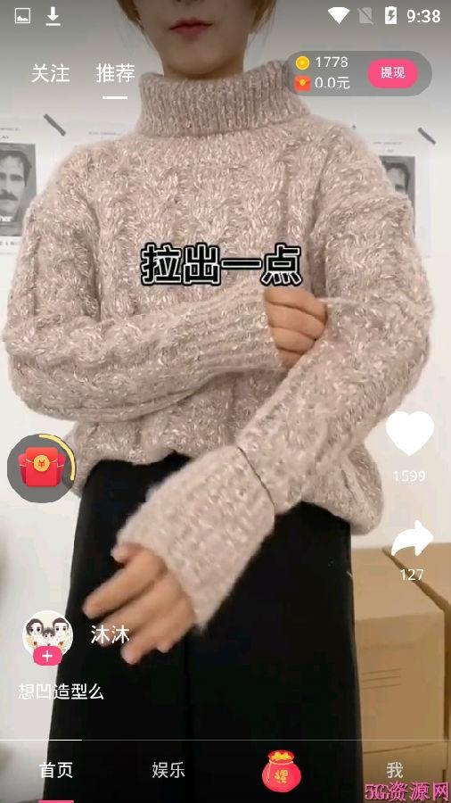 温柔乡小视频app红包版